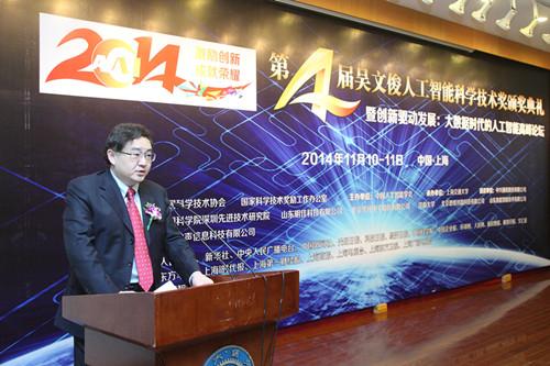 第四届吴文俊人工智能科学技术奖在上海揭晓