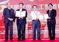 23项科研成果获2015年吴文俊人工智能科学技术奖