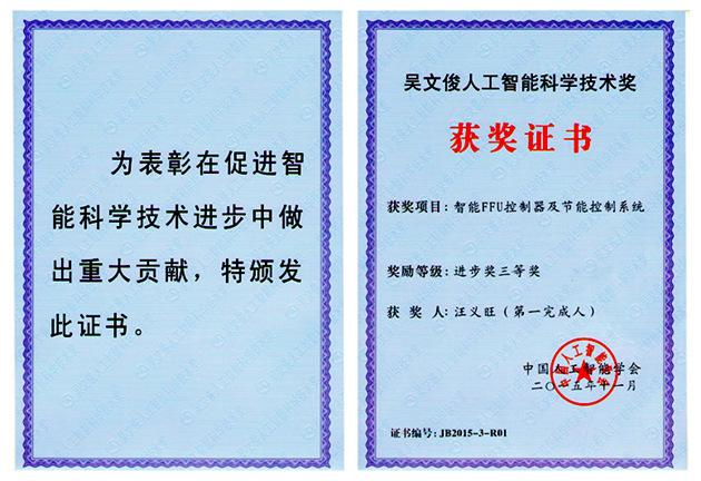 苏州市职业大学科研成果获得第五届吴文俊人工智能科学技术奖