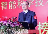 吴文俊人工智能科学技术奖揭晓