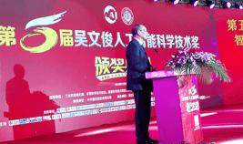 23项成果获中国智能科技最高奖