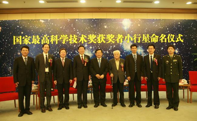 吴文俊院士参加国家最高科学技术奖获得者小行星命名仪式