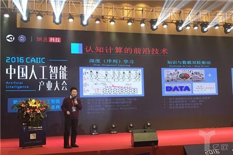 思必驰首席科学家俞凯:除了深度学习,人工智能的前沿技术还有什么?