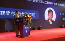 吴文俊人工智能科学技术奖在深圳揭晓 28个项目摘得中国智能科技最高奖殊荣