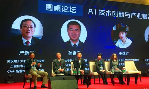 吴文俊人工智能奖在深圳揭晓