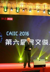 28个项目摘得中国智能科技最高奖殊荣