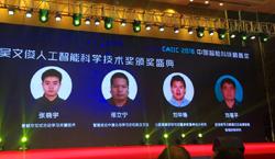 吴文俊人工智能科学技术奖在深圳揭晓