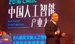 江西通航企业获吴文俊人工智能科学技术奖