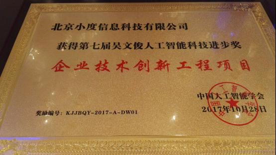 """中国智能科技最高奖揭晓 百度外卖荣获""""吴文俊人工智能科技进步奖"""""""