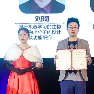 同济大学刘琦、曹志伟获得2017年度第七届吴文俊人工智能自然科学奖三等奖