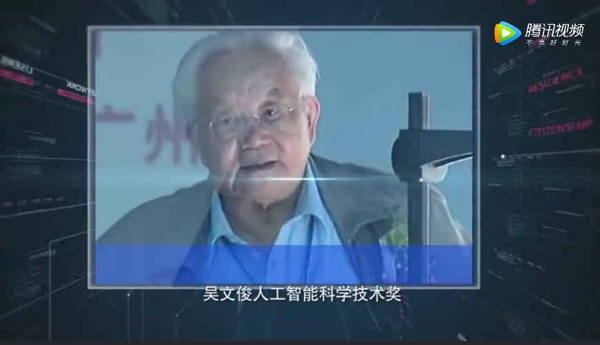 智创未来:第七届吴文俊人工智能科学技术奖宣传片