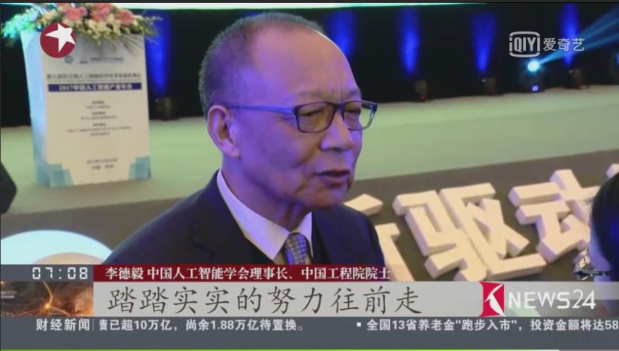 第七届吴文俊人工智能科学技术奖揭晓