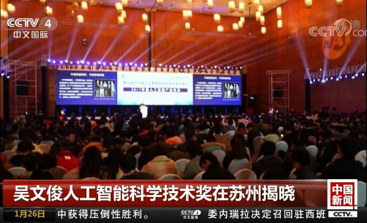 第七届吴文俊人工智能科学技术奖在苏州揭晓