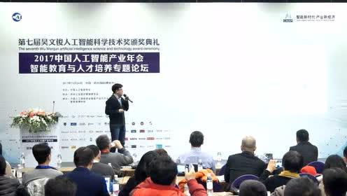 秦曾昌:《从中小学到研究生的人工智能教育》