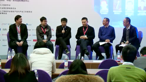 张文强主持圆桌对话:《创新创业:从IOT+到AI+》