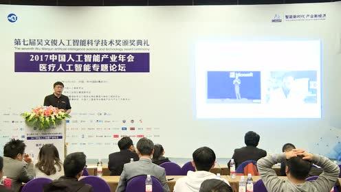 张京雷:《每个人的人工智能—AI在影像识别方面的应用》