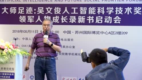 刘卓军:《人工智能需要数学机械化》