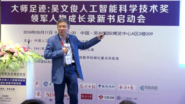 王东明:《符号计算与人工智能》
