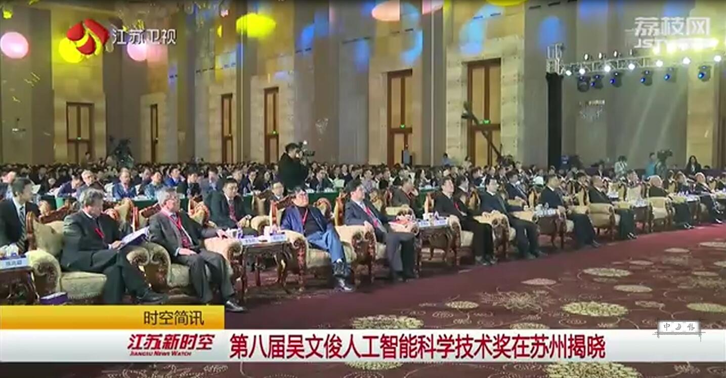 第八届吴文俊人工智能科学技术奖在苏州揭晓