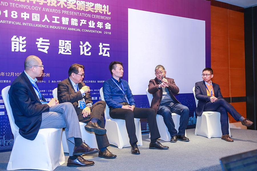 钱彦旻主持圆桌对话:《数据智能支撑实体经济的转型之路》