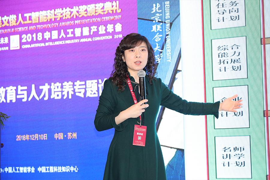 马楠:《应用型高校在人工智能领域人才培养实践与探索》