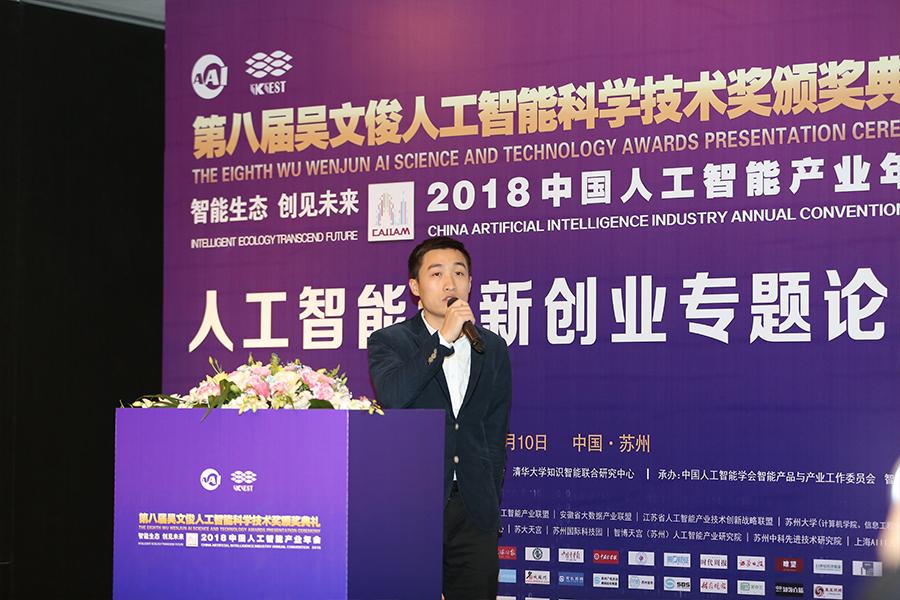 刘雨松:《人工智能巨头下的发展之路》