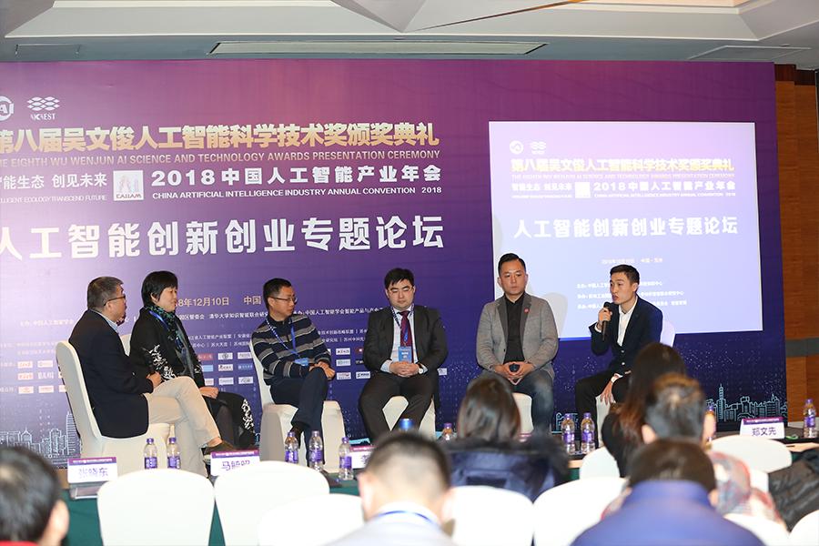 张晓东主持圆桌对话:《以人工智能实践引领创新力与生产力》