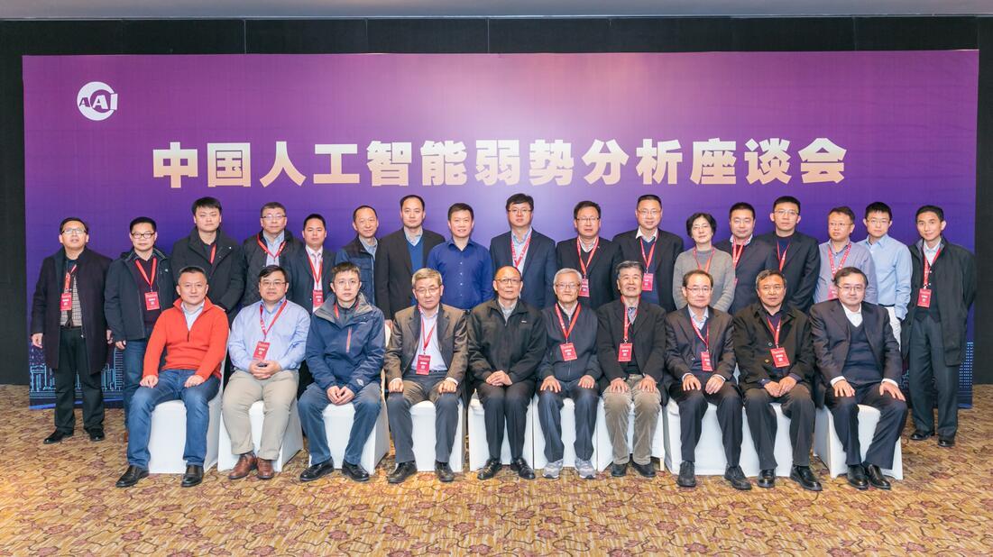中国人工智能弱势分析座谈会在苏州举行