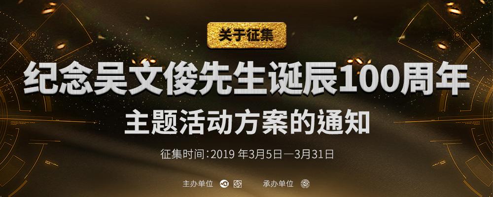 关于征集纪念吴文俊先生诞辰100周年主题活动方案的通知