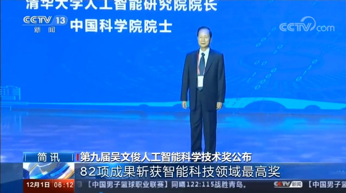 第九届吴文俊人工智能科学技术奖公布