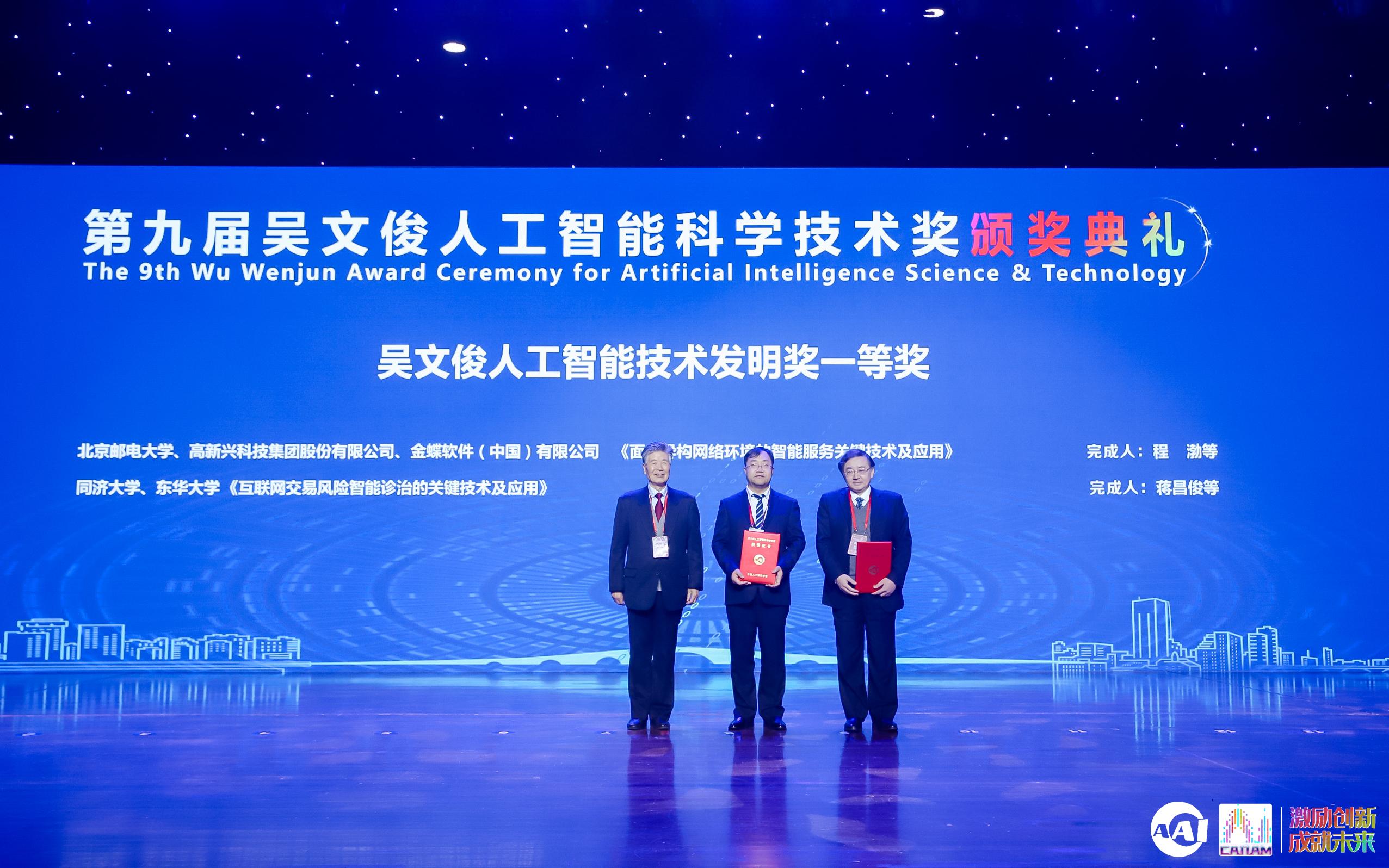 祝贺我校五项科技成果荣获第九届吴文俊人工智能科技奖